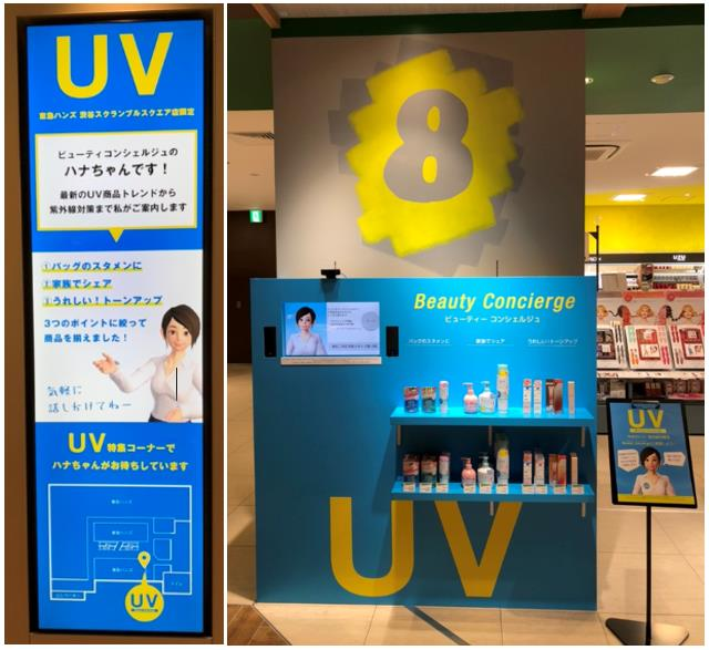 NTT DATA Integrates CyberLink FaceMe® into its Remote Retail Project at Tokyu Hands Concept Store in Shibuya